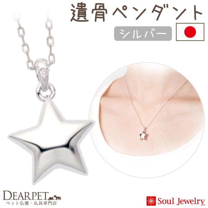 シルバー925製Soul Jewelry「スター」
