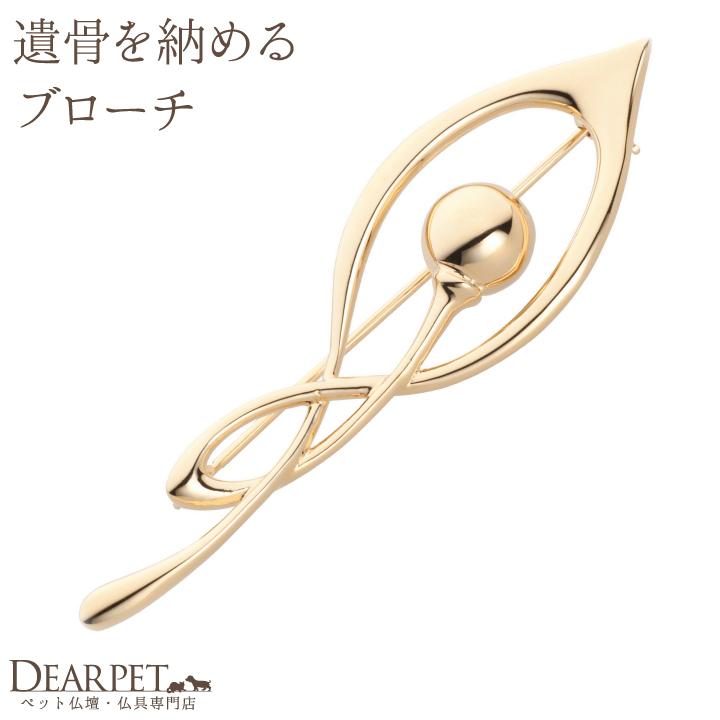 18金製ブローチSoul Jewelry「ミズバショウ」