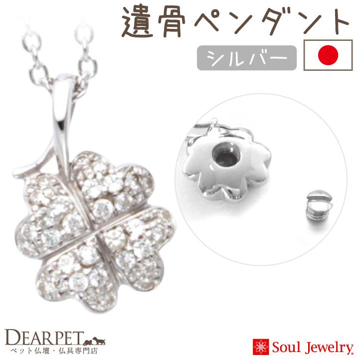シルバー925製&ダイヤモンドSoul Jewelry「パヴェ クローバー」