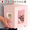 ペット仏壇 かわいい クリメイションボックス ハート ふんわりピンク
