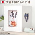ペット仏壇 かわいい クリメイションボックス ハート ウッディホワイト