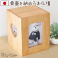 ペット仏壇 かわいい クリメイションボックス ハート ナチュラルウッド