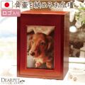 ペット仏壇 国産 クリメイションボックス 骨壷収納 4寸 3寸 ブラウン 茶 ロゴあり