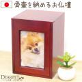 ペット仏壇 国産 クリメイションボックス 骨壷収納 4寸 3寸 ブラウン 茶 ロゴなし
