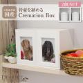 【2個セット】ペット骨壷がおさまる クリメイションボックス ホワイト・2台・4寸ペット骨壷・3寸ペット骨袋サイズ