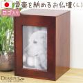 ペット仏壇 クリメイションボックス Lサイズ 骨壷収納 中型犬 ブラウン