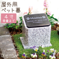 【ペット墓】ペット4寸骨壷がおさまる 本格御影石 ペット墓石 お墓