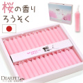 【ペット仏具】櫻人 さくらの香りのろうそく ピンク 【ネコポス対応】 桜特集