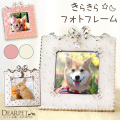 ペット仏具 ペット供養 きらきらフォトフレーム 選べるピンク・ホワイト 可愛い 写真立て フォトスタンド