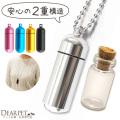 ペット カラー 3行刻印 遺骨カプセル ガラス ボトル セット ペンダント 【ネコポス対応】