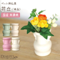 ペット仏具 ディアペット オリジナル 花立 花瓶 国産 陶器仏具