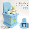 【ペット仏壇】 ペット骨壷をおさめる  ブルーのペット仏壇