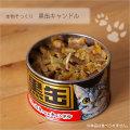 愛猫供養に 黒缶キャンドル 猫の供養 ロウソク キャンドル ペットメモリアル