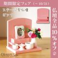 可愛いペット仏壇 ステージ型 ピンク