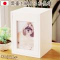 【ペット仏壇】メモリアルBOX ホワイト 4寸までのペット骨壷が納まる 仏壇 骨壷入れ