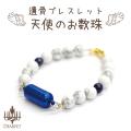 ペット遺骨カプセル 天使のお数珠・ブルー 【ネコポス送料無料】