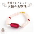 ペット遺骨カプセル 天使のお数珠・ピンク 【ネコポス送料無料】