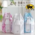 ペット骨壷&骨袋「シルク」 4寸セット 【小型犬、猫】