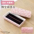 【ペット仏具】【ミニ線香用】横型安全ミニ香皿 小桜