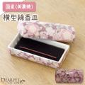 【ペット仏具】【ミニ線香用】横型安全ミニ香皿 友禅桜