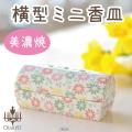 ペット仏具 横型安全ミニ香皿 小菊