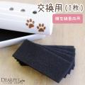 横型安全線ミニ香皿 専用 カーボンフェルト 1枚入り 【ネコポス対応】