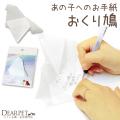 ペットちゃんへの最後のお手紙 おくり鳩 【ネコポス対応】