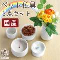 ペット仏具 5点セット ホワイト 国産 陶器 【線香・ロウソクサンプル付】