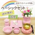 ペット仏具 かわいい セット ペット供養 ベーシックセット ピンク