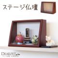 ペット仏壇 ステージ 仏壇 メモリアルケース ブラウン