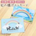 虹の橋ポストカード【ネコポス対応】