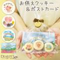 ペット お悔み ギフト オリジナル 虹の橋 クッキー ポストカード セット 【ネコポス対応】