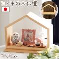 ペット仏壇 ヒノキの 仏壇 おうち型 木製 おしゃれ かわいい