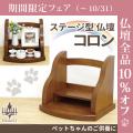 ペット仏壇 ステージ仏壇 「コロン」 ブラウン メモリアル ペット供養 ケース 台 犬 猫 茶 かわいい