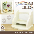 ペット仏壇 ステージ仏壇 「コロン」 アイボリー メモリアル ペット供養 ケース 台 犬 猫 白 かわいい