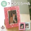 ペット供養 猫 ドット 水玉 フォトフレーム メモリアル