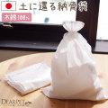 ペット 土に還る 納骨袋 綿100% 国産【ネコポス送料無料】