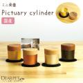 ペット仏具 ミニ骨壷 フォトスタンド ピクチュアリ シリンダ :Pictuary cylinder
