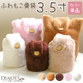 【受注生産】ペット骨袋 カバー MOCOCO 3.5寸