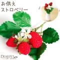 ペット お供え いちご ミニ ピック 造花 アーティフィシャルフラワー 苺 フルーツ イチゴ