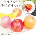 ペット仏具 お供え フルーツ 3種 セット ※本物そっくり 食べられません