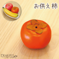 ペット仏具 お供え 柿 ※本物そっくり 食べられません