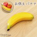 ペット仏具 お供え バナナ ※本物そっくり 食べられません