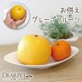 ペット仏具 お供え グレープフルーツ 1個 本物そっくり 食べられません