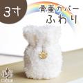ペット 骨袋 骨壷カバー ふわり 3寸サイズ かわいい 犬 猫 動物用 ふわもこ