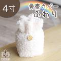 ペット 骨袋 骨壷カバー ふわり 4寸サイズ かわいい 犬 猫 動物用 ふわもこ