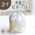 ペット 骨袋 骨壷カバー 虹色りぼん 3寸サイズ かわいい ネコポス対応