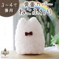 ペット 骨壷カバー ねこふわり 猫用 3~4寸