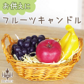 ペット仏具 フルーツキャンドル ぶどう・りんご・バナナ 好物シリーズ