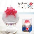 ペット仏具 かき氷キャンドル イチゴ 好物シリーズ
